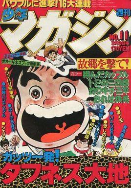 【中古】 週刊少年マガジン 1980年3月9日号 11