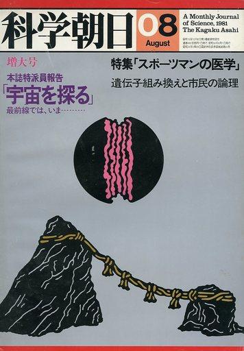 【中古】レトロ雑誌 科学朝日 1981年8月号