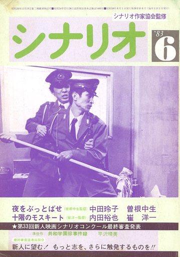 【中古】レトロ雑誌 シナリオ 1983年6月号