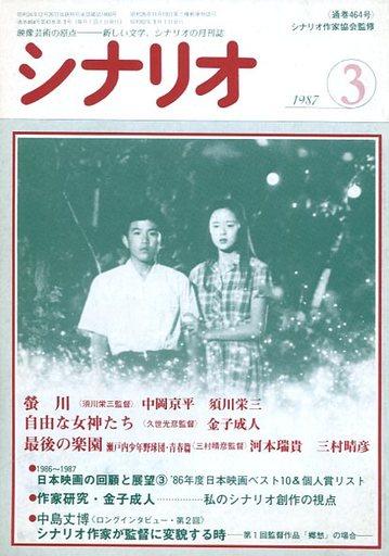 【中古】レトロ雑誌 シナリオ 1987年3月号