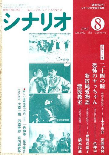 【中古】レトロ雑誌 シナリオ 1987年8月号