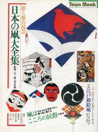 【中古】レトロ雑誌 付録付)日本の凧大全集 彩と形の民芸