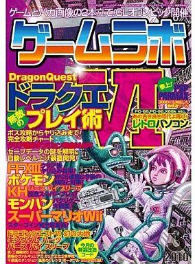【中古】ゲームラボ ゲームラボ 2010/3