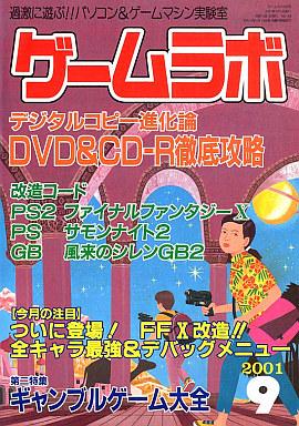 【中古】ゲームラボ ゲームラボ2001/09
