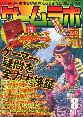 【中古】ゲームラボ 付録付)ゲームラボ 2014年8月号