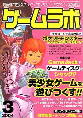 【中古】ゲームラボ ゲームラボ 2004年03月号