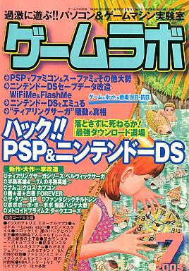 【中古】ゲームラボ ゲームラボ2005/07