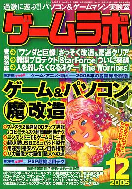【中古】ゲームラボ ゲームラボ2005/12