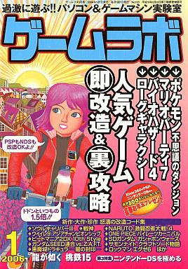 【中古】ゲームラボ ゲームラボ2006年1月号