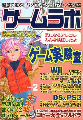 【中古】ゲームラボ ゲームラボ2007/02