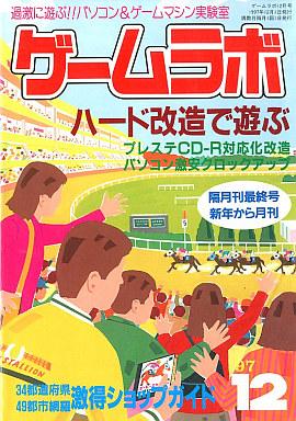 【中古】ゲームラボ ゲームラボ1997/12