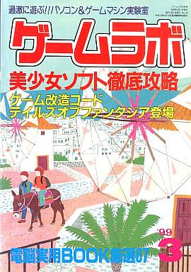 【中古】ゲームラボ ゲームラボ1999/03