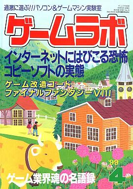 【中古】ゲームラボ ゲームラボ1999/04