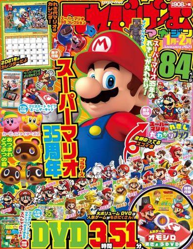 KADOKAWA 新品 ゲーム雑誌 付録付)てれびげーむマガジン 2021年1月号
