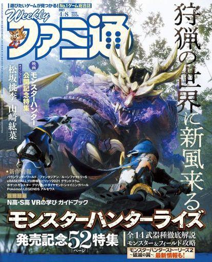 KADOKAWA 新品 ゲーム雑誌 付録付)週刊ファミ通 2021年4月8日号