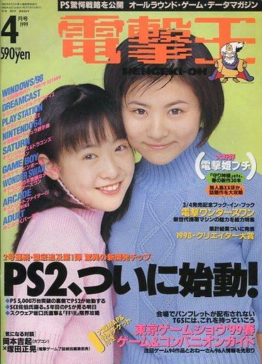 【中古】ゲーム雑誌 電撃王 1999/4