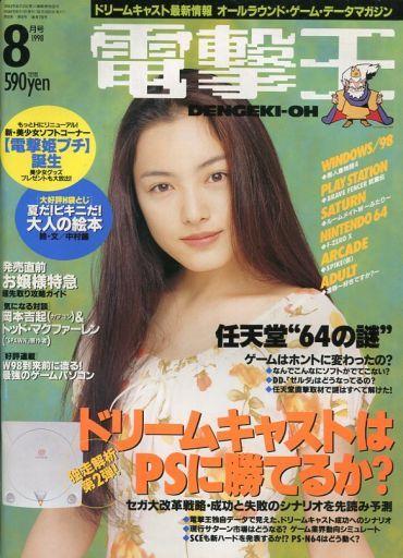 【中古】ゲーム雑誌 電撃王 1998/8
