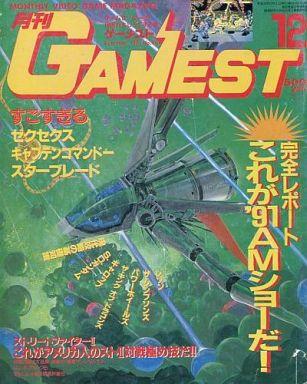 【中古】ゲーム雑誌 GAMEST 1991年12月号 No.66 ゲーメスト