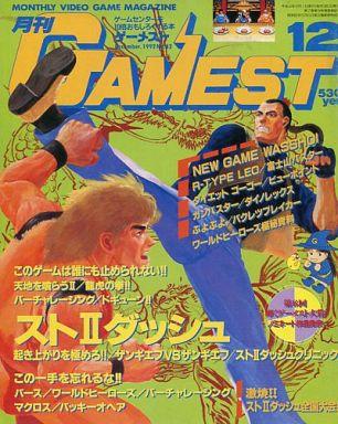 【中古】ゲーム雑誌 GAMEST 1992年12月号 No.82 ゲーメスト