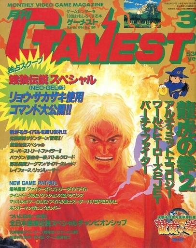 【中古】ゲーム雑誌 GAMEST 1994/3 No.109 ゲーメスト