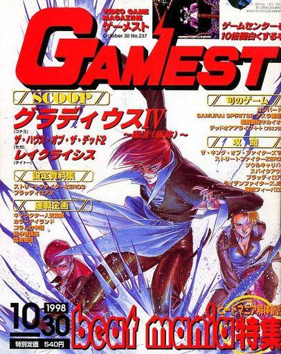 【中古】ゲーム雑誌 GAMEST 1998年10月30日号 No.237