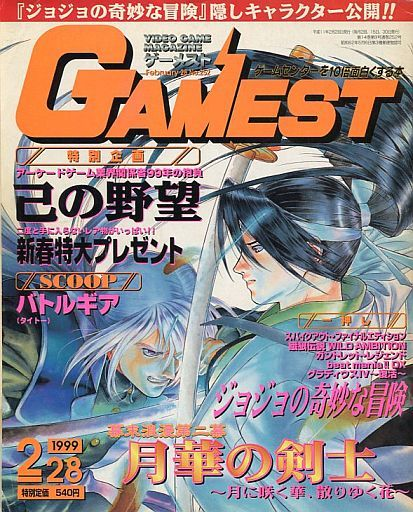 【中古】ゲーム雑誌 GAMEST 1999年2月28日号 No.252