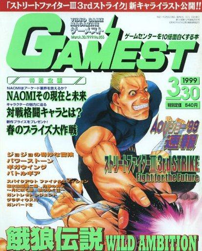 【中古】ゲーム雑誌 GAMEST 1999年3月30日号 No.255