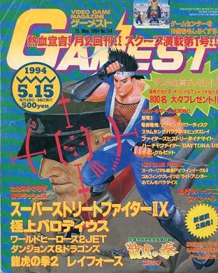 【中古】ゲーム雑誌 GAMEST 1994年5月15日号 No.114 ゲーメスト