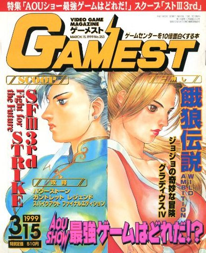 【中古】ゲーム雑誌 GAMEST 1999年3月15日号 No.253