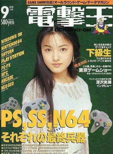 【中古】ゲーム雑誌 電撃王 1996/9