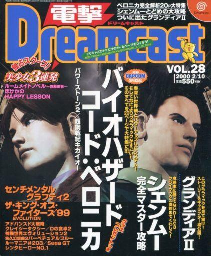 【中古】ゲーム雑誌 電撃Dreamcast VOL.28 2000/2/10