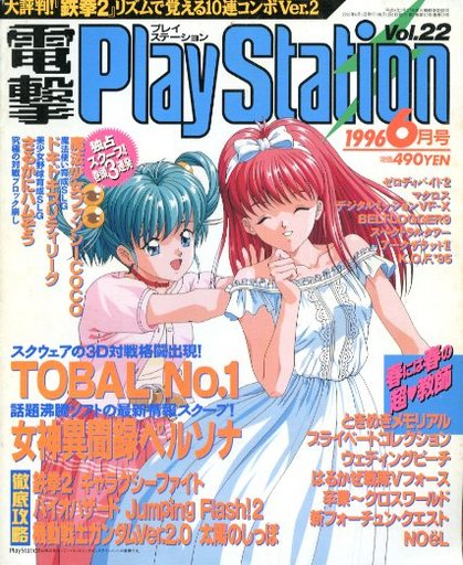 【中古】ゲーム雑誌 電撃PlayStation 1996/6 vol.22