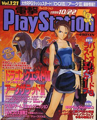 【中古】ゲーム雑誌 電撃PlayStation 1999/10/22 Vol.121