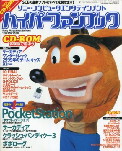 【中古】ゲーム雑誌 CD付)ソニー・コンピュータエンタテインメント ハイパーファンブック 1999/1(CD-ROM1枚)