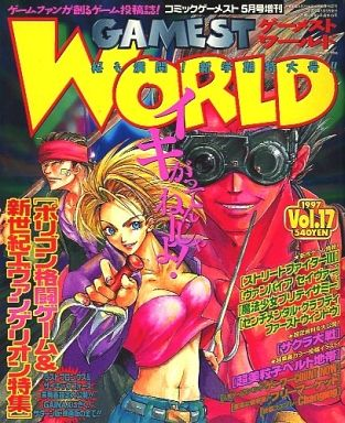 GAMEST WORLD 1997 vol.17 コミ...