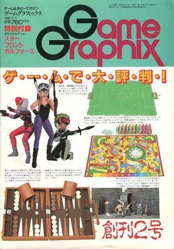 【中古】ゲーム雑誌 Game Graphix 1986年7月号 Vol.2