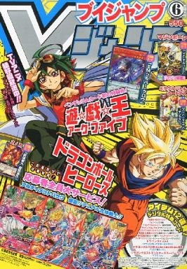 【中古】ゲーム雑誌 付録付)Vジャンプ 2014年06月号
