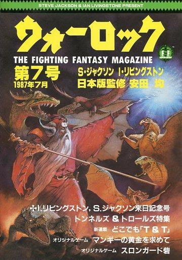 【中古】ゲーム雑誌 ウォーロック THE FIGHTING FANTASY MAGAZINE 1987年7月号 第7号