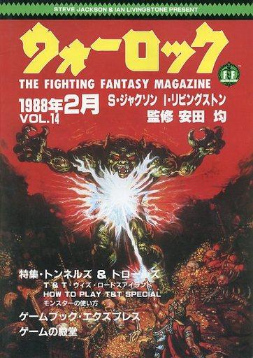 【中古】ゲーム雑誌 ウォーロック THE FIGHTING FANTASY MAGAZINE 1988年2月号 VOL.14