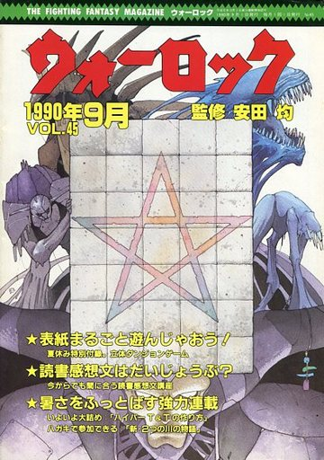 【中古】ゲーム雑誌 ウォーロック THE FIGHTING FANTASY MAGAZINE 1990年9月号 VOL.45
