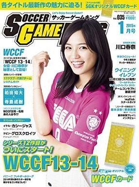 【中古】ゲーム雑誌 付録付)サッカーゲームキング 2015年1月号