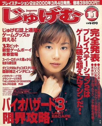 【中古】ゲーム雑誌 じゅげむ 1999年11月号