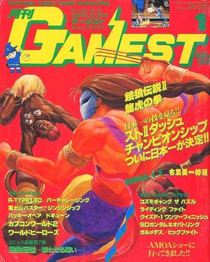 【中古】ゲーム雑誌 付録無)GAMEST 1993年1月号 No.83 ゲーメスト