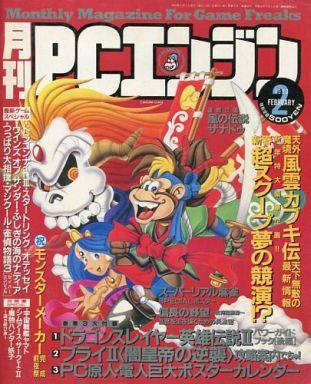 【中古】ゲーム雑誌 付録付)月刊PCエンジン 1993年2月号