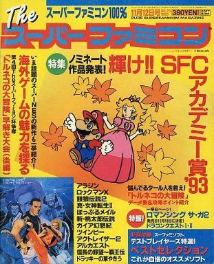 付録付)Theスーパーファミコン 1...