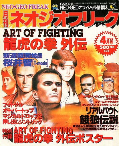 【中古】ゲーム雑誌 付録付)ネオジオフリーク 1996年4月号