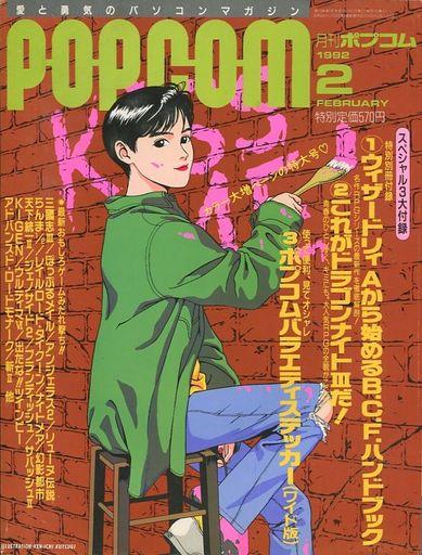 【中古】ゲーム雑誌 付録付)POPCOM 1992年2月号 ポプコム