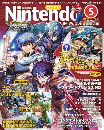 【中古】ゲーム雑誌 付録付)Nintendo DREAM 2016年5月号 ニンドリ