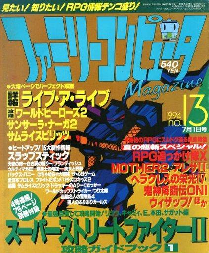 【中古】ゲーム雑誌 付録付)ファミリーコンピュータMagazine 1994年7月1日号 NO.13
