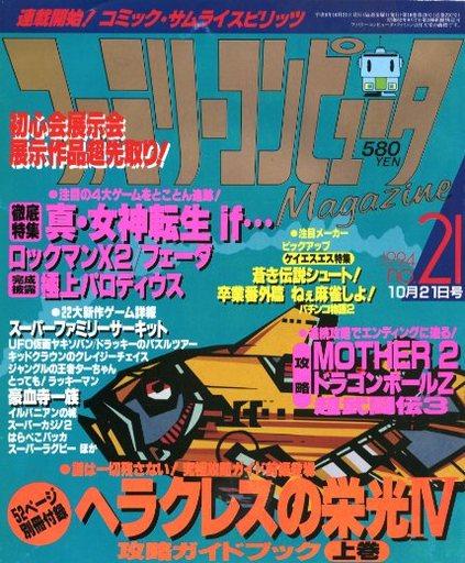 【中古】ゲーム雑誌 付録付)ファミリーコンピュータMagazine 1994年10月21日号 NO.21